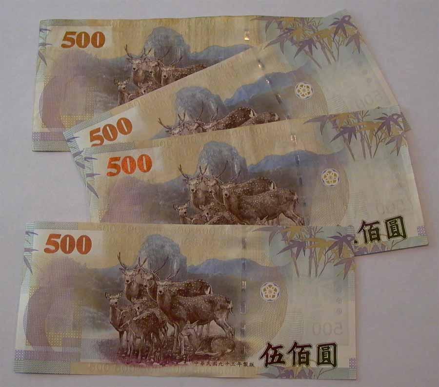 500 (NT$500) New Taiwan Dollar Bank Note Central Bank of ...